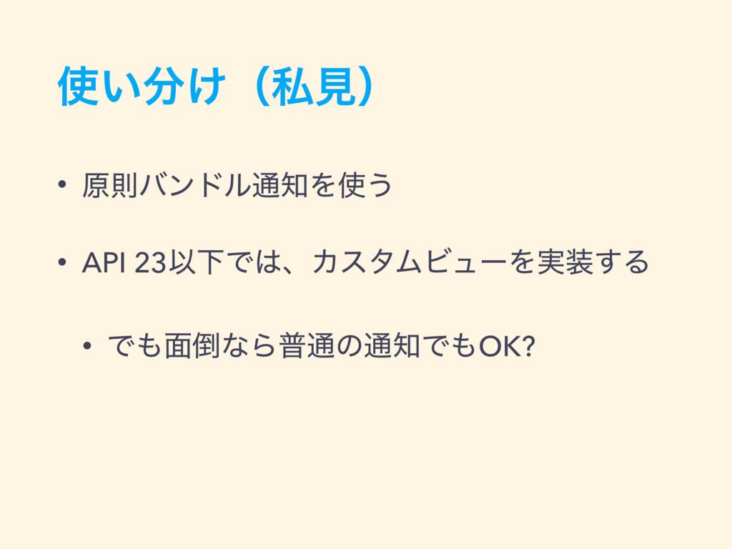 ͍͚ʢࢲݟʣ • ݪଇόϯυϧ௨Λ͏ • API 23ҎԼͰɺΧελϜϏϡʔΛ࣮͢...