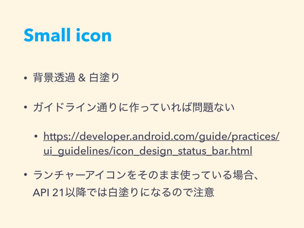 Small icon • എܠಁա & നృΓ • ΨΠυϥΠϯ௨Γʹ࡞͍ͬͯΕͳ͍ •...