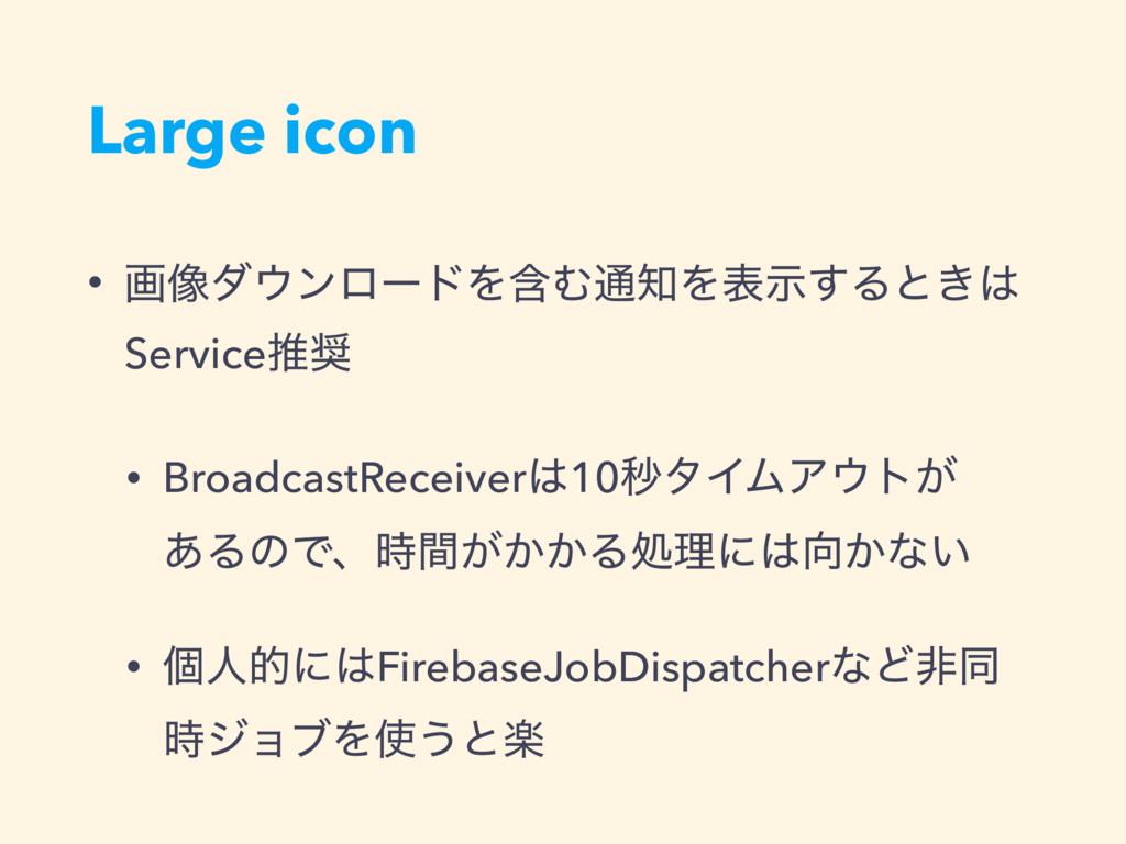 Large icon • ը૾μϯϩʔυΛؚΉ௨Λදࣔ͢Δͱ͖ Serviceਪ • ...