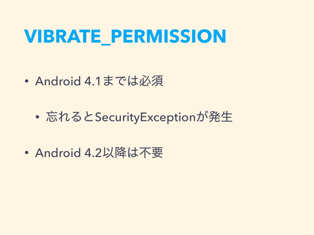 VIBRATE_PERMISSION • Android 4.1·Ͱ͸ඞਢ • ๨ΕΔͱSec...