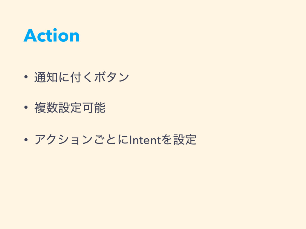 Action • ௨ʹ͘Ϙλϯ • ෳઃఆՄ • ΞΫγϣϯ͝ͱʹIntentΛઃఆ