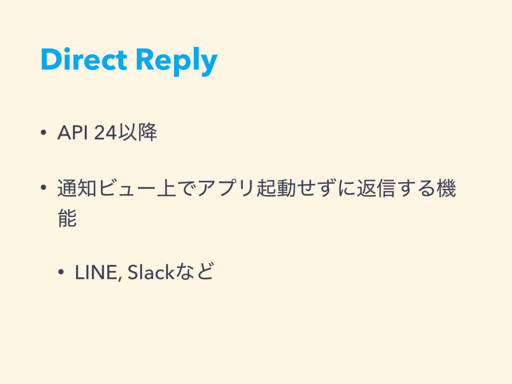 Direct Reply • API 24Ҏ߱ • ௨஌Ϗϡʔ্ͰΞϓϦىಈͤͣʹฦ৴͢Δػ ...