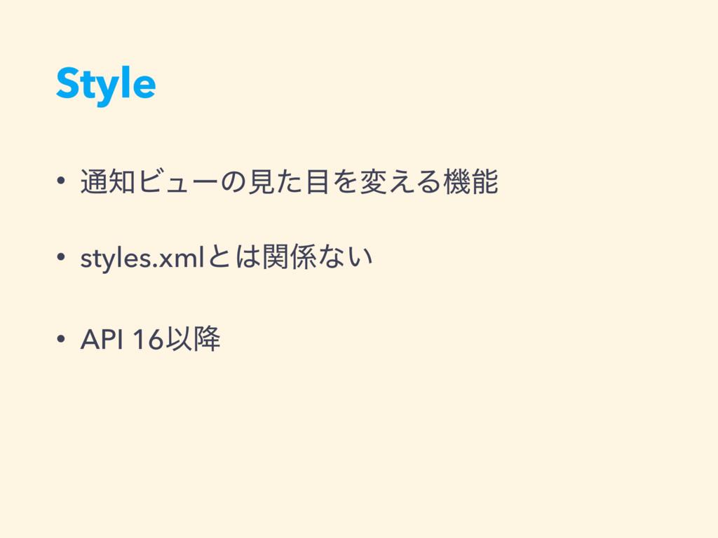 Style • ௨ϏϡʔͷݟͨΛม͑Δػ • styles.xmlͱؔͳ͍ • AP...
