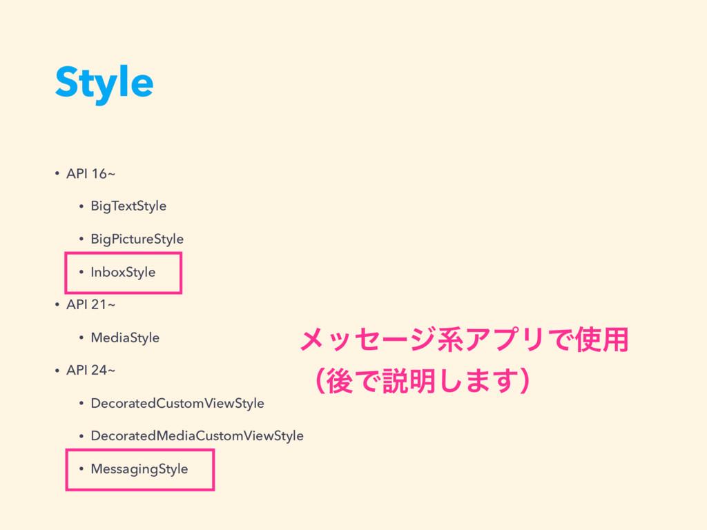 Style • API 16~ • BigTextStyle • BigPictureStyl...