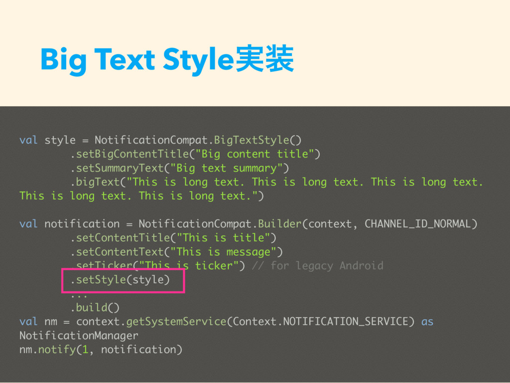 Big Text Style࣮૷ val style = NotificationCompat...