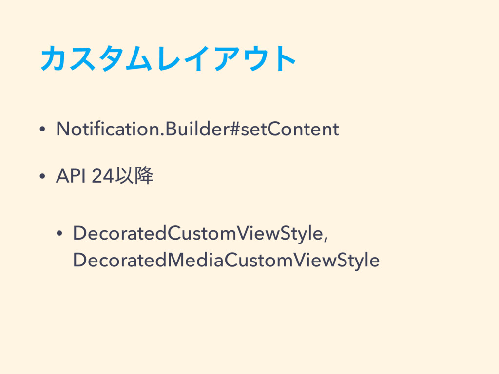 ΧελϜϨΠΞ΢τ • Notification.Builder#setContent • AP...