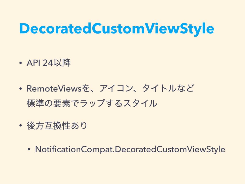 DecoratedCustomViewStyle • API 24Ҏ߱ • RemoteVie...