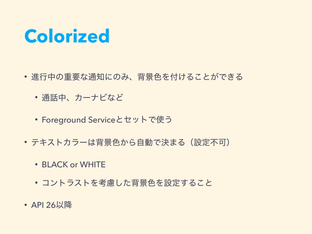 Colorized • ਐߦதͷॏཁͳ௨ʹͷΈɺഎܠ৭Λ͚Δ͜ͱ͕Ͱ͖Δ • ௨தɺΧʔ...
