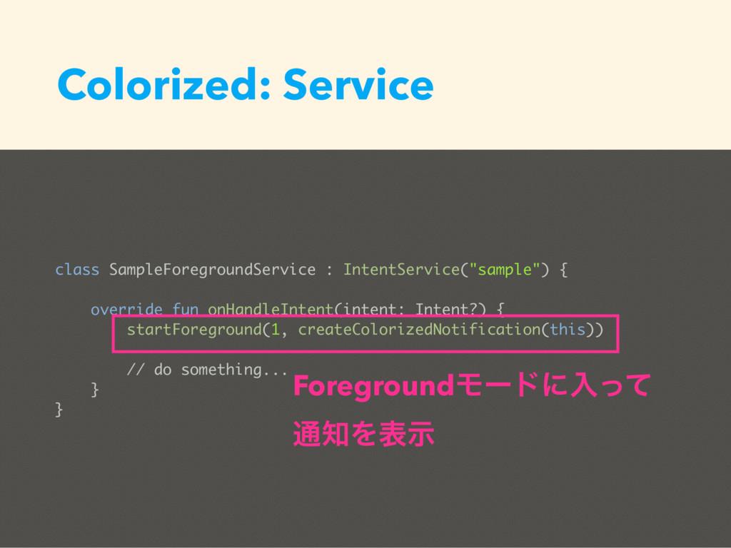 Colorized: Service class SampleForegroundServic...