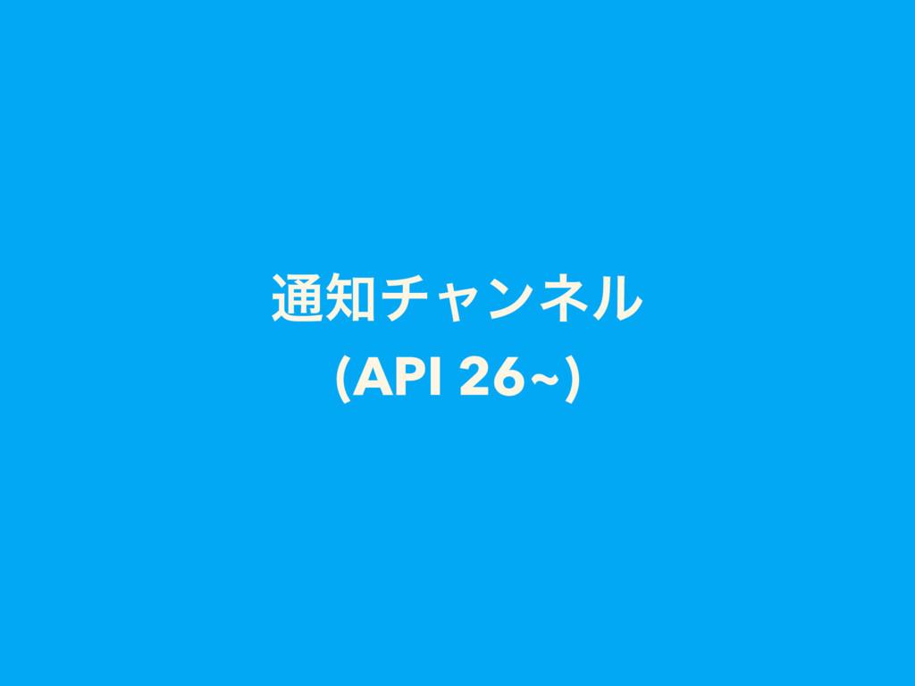௨νϟϯωϧ (API 26~)