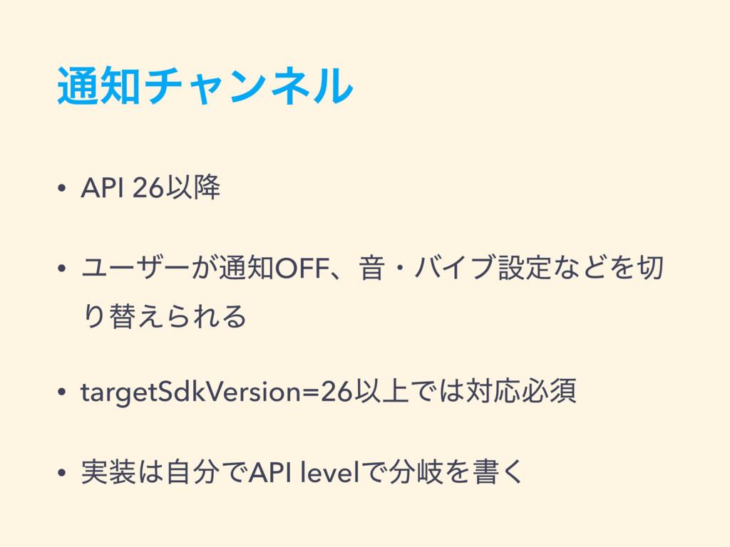 ௨νϟϯωϧ • API 26Ҏ߱ • Ϣʔβʔ͕௨OFFɺԻɾόΠϒઃఆͳͲΛ Γସ͑...