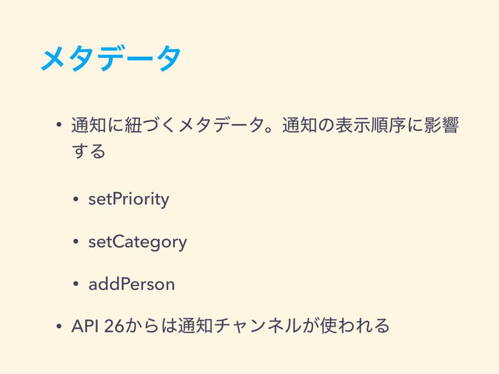 ϝλσʔλ • ௨ʹඥͮ͘ϝλσʔλɻ௨ͷදࣔॱংʹӨڹ ͢Δ • setPriority...