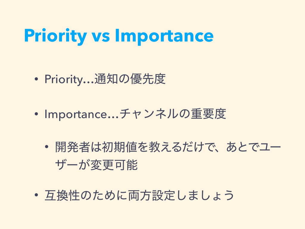 Priority vs Importance • Priority…௨஌ͷ༏ઌ౓ • Impo...