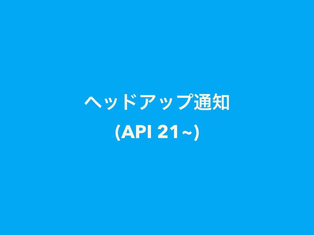 ϔουΞοϓ௨ (API 21~)