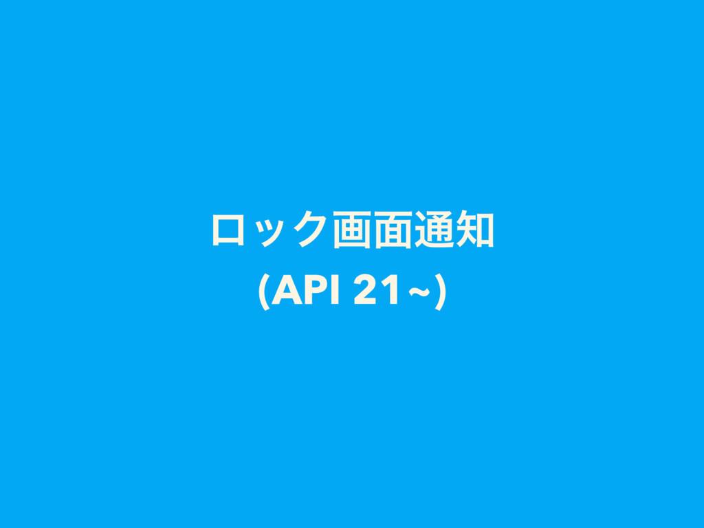 ϩοΫը໘௨ (API 21~)