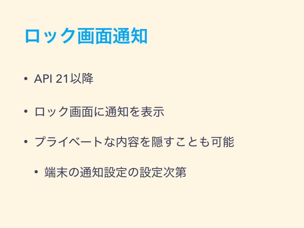 ϩοΫը໘௨ • API 21Ҏ߱ • ϩοΫը໘ʹ௨Λදࣔ • ϓϥΠϕʔτͳ༰ΛӅ͢...