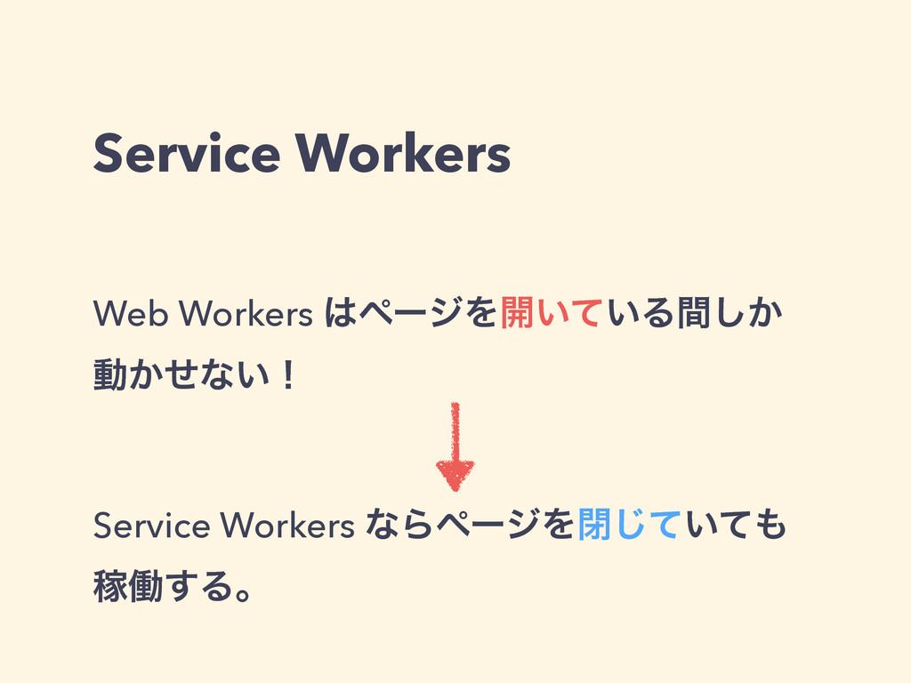 Service Workers Web Workers ϖʔδΛ։͍͍ͯΔ͔ؒ͠ ಈ͔ͤͳ͍...