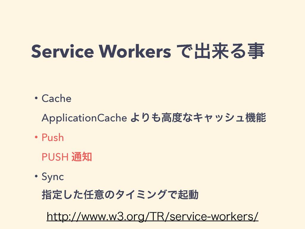 Service Workers Ͱग़དྷΔ ɾCache ɹApplicationCache ...