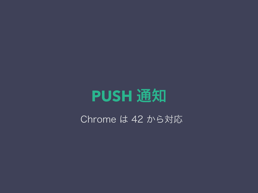 PUSH ௨ $ISPNF͔ΒରԠ