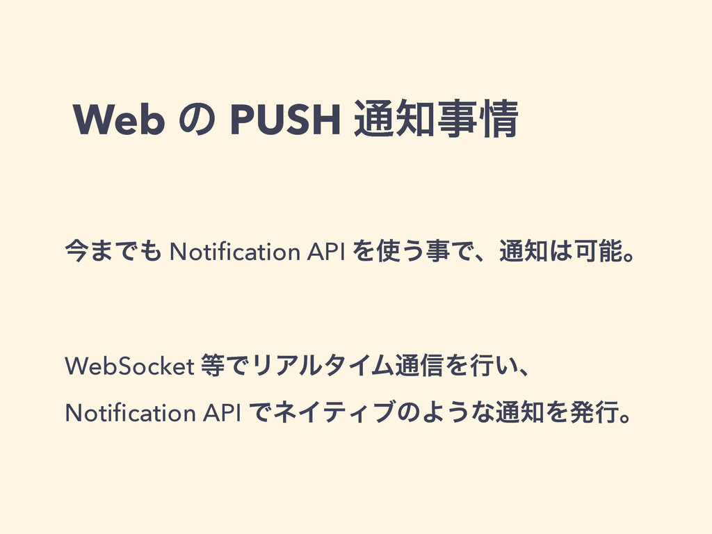 Web ͷ PUSH ௨ ࠓ·Ͱ Notification API Λ͏Ͱɺ௨Մ...