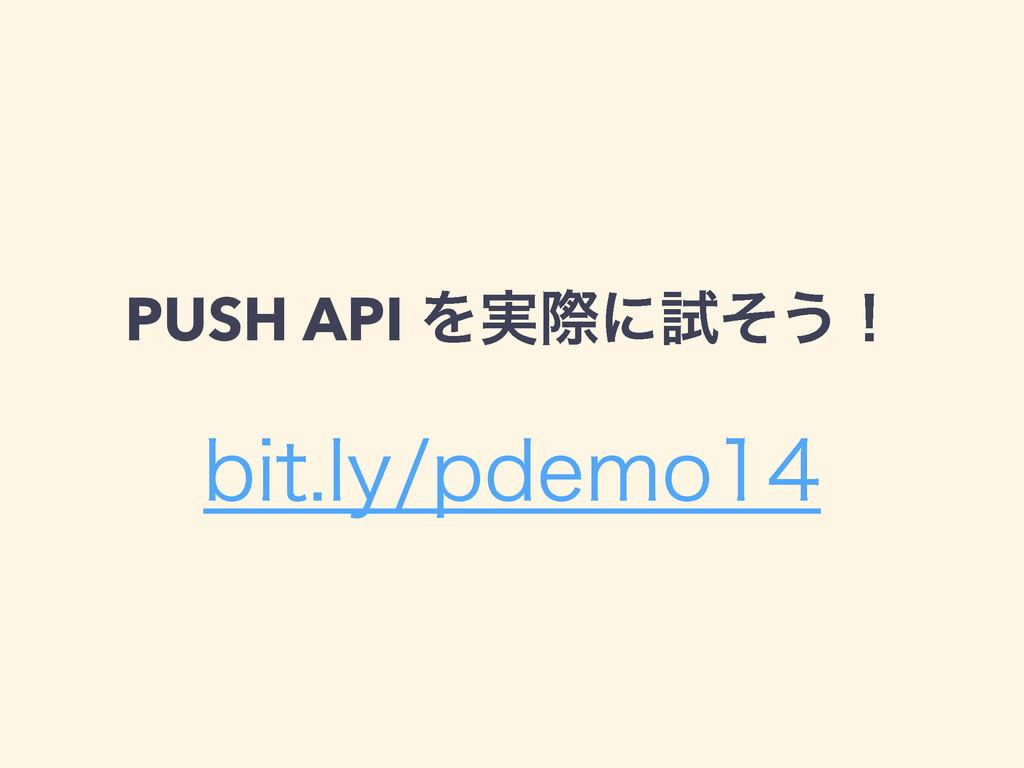 PUSH API Λ࣮ࡍʹࢼͦ͏ʂ CJUMZQEFNP