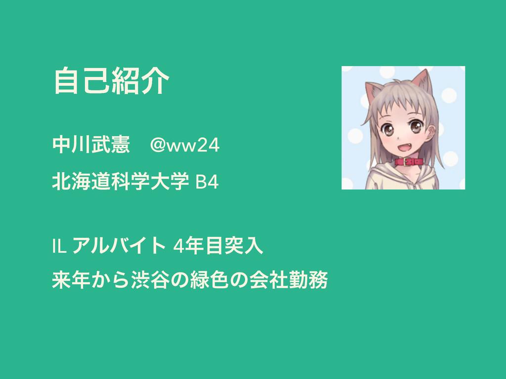 ࣗݾհ தݑɹ@ww24 ւಓՊֶେֶ B4 IL ΞϧόΠτ 4ಥೖ དྷ͔Βौ...
