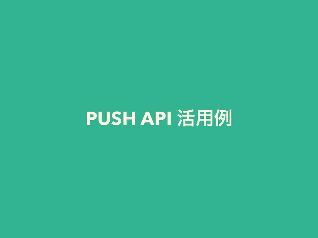 PUSH API ׆༻ྫ
