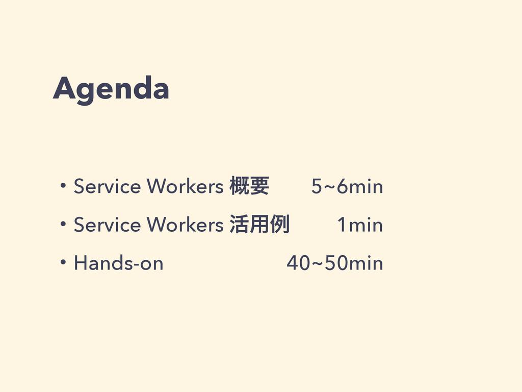 Agenda ɾService Workers ֓ཁɹɹ5~6min ɾService Wor...