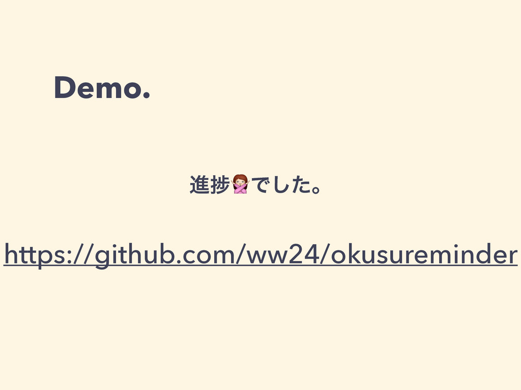 Demo. ਐḿͰͨ͠ɻ https://github.com/ww24/okusuremin...