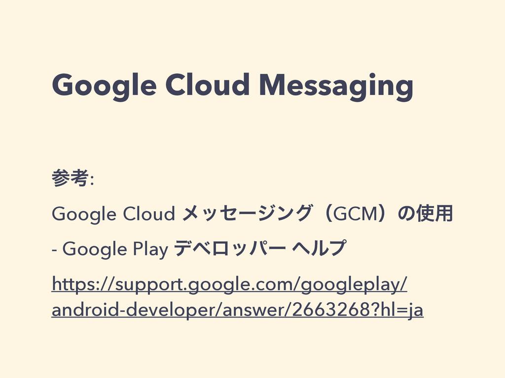 Google Cloud Messaging ߟ: Google Cloud ϝοηʔδϯά...