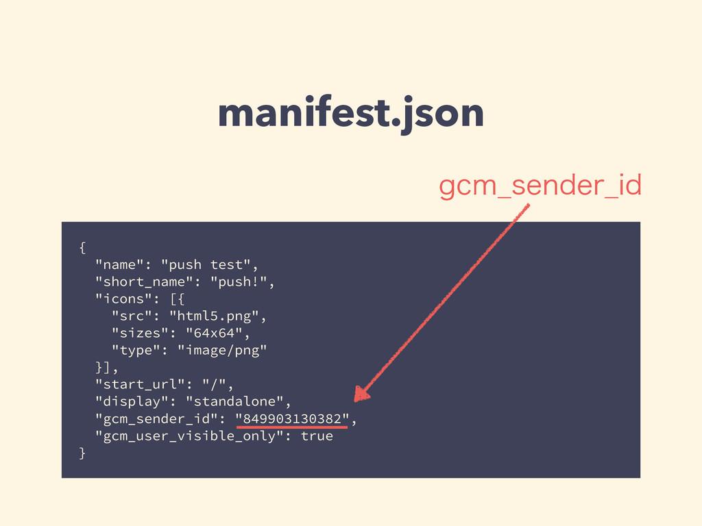 "manifest.json { ""name"": ""push test"", ""short_nam..."