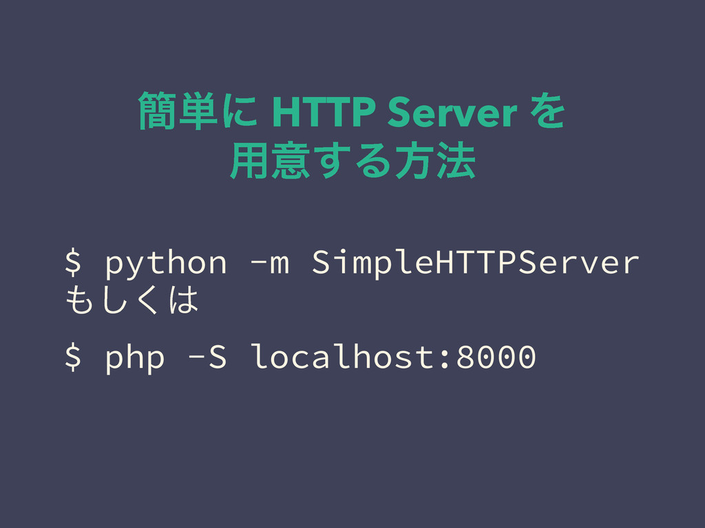 ؆୯ʹ HTTP Server Λ ༻ҙ͢Δํ๏ $ python -m SimpleHTTP...