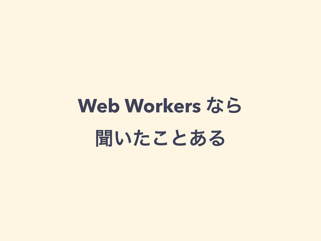Web Workers ͳΒ ฉ͍ͨ͜ͱ͋Δ