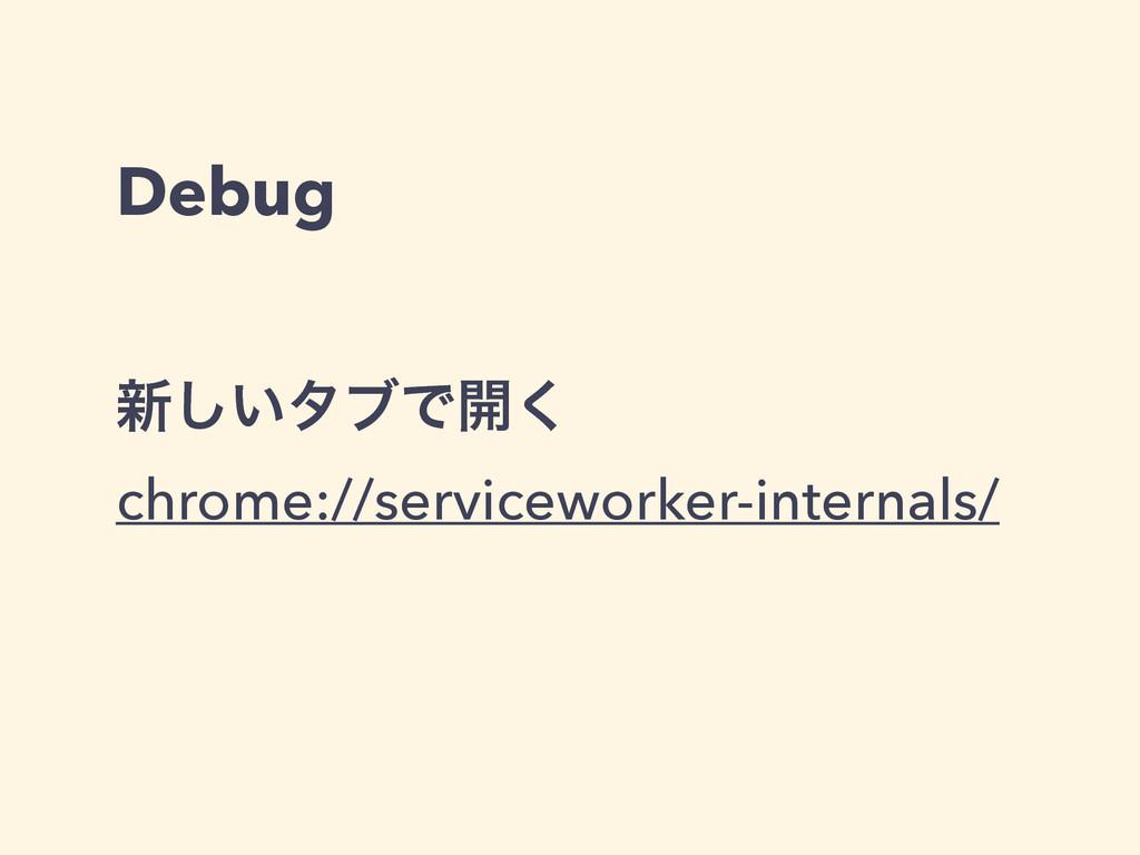 Debug ৽͍͠λϒͰ։͘ chrome://serviceworker-internals/