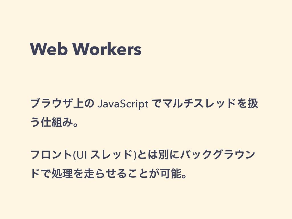 Web Workers ϒϥβ্ͷ JavaScript ͰϚϧνεϨουΛѻ ͏Έɻ ...