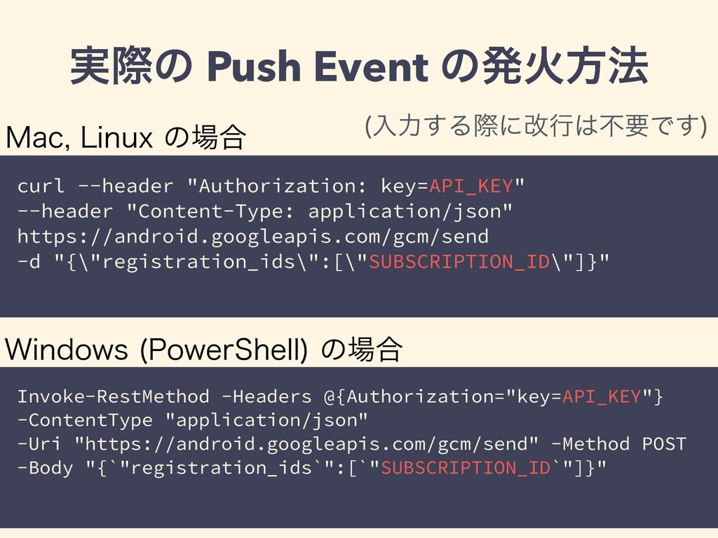 """࣮ࡍͷ Push Event ͷൃՐํ๏ curl --header """"Authorizati..."""