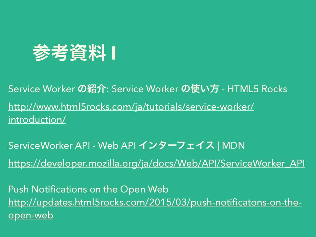 ߟྉ Ⅰ Service Worker ͷհ: Service Worker ͷ͍ํ ...