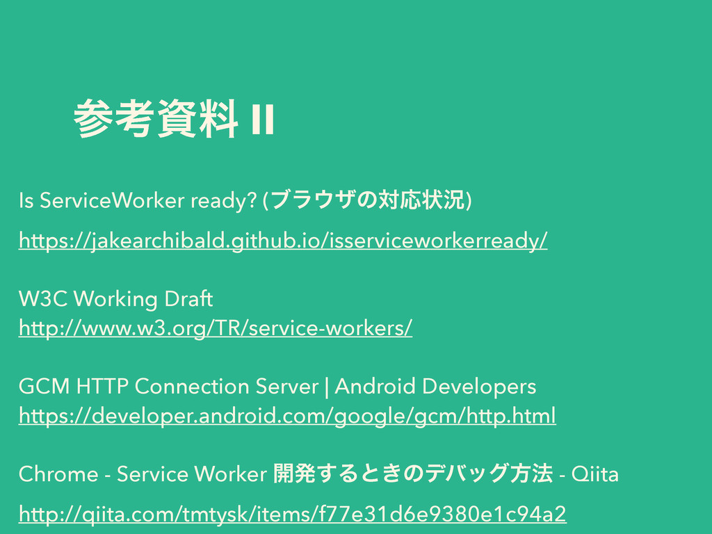 ߟྉ Ⅱ Is ServiceWorker ready? (ϒϥβͷରԠঢ়گ) http...