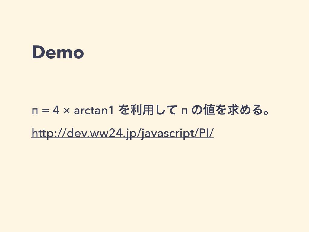 Demo π = 4 × arctan1 Λར༻ͯ͠ π ͷΛٻΊΔɻ http://dev...