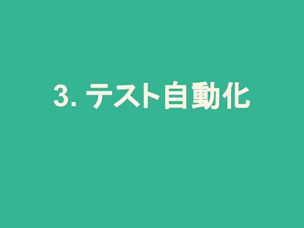 3. テスト自動化
