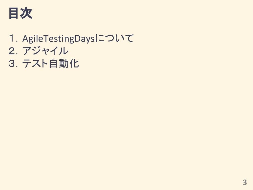 目次 1.AgileTestingDaysについて 2.アジャイル 3.テスト自動化 3