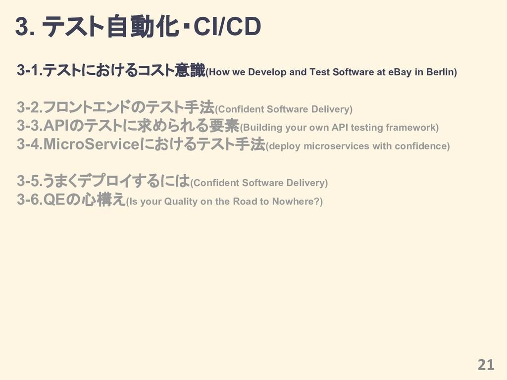 3. テスト自動化・CI/CD 21 3-1.テストにおけるコスト意識(How we Deve...
