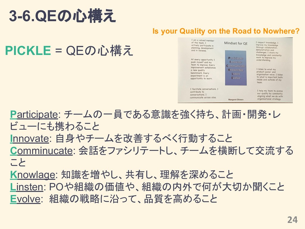 3-6.QEの心構え Is your Quality on the Road to Nowhe...