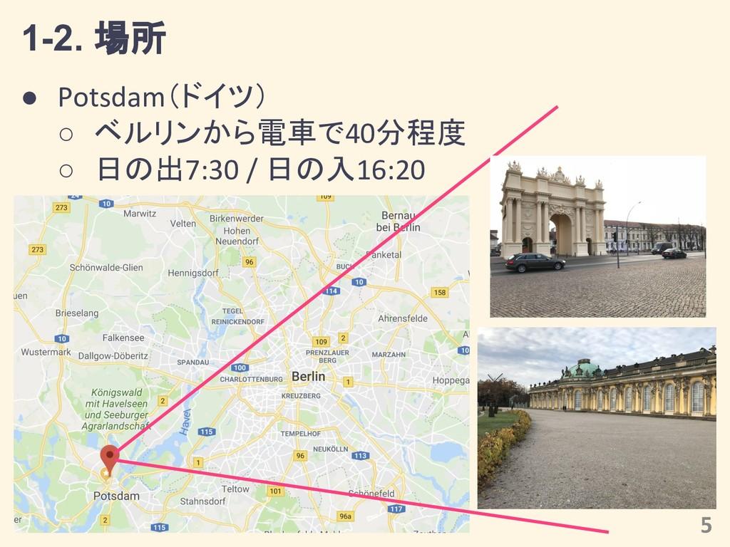 1-2. 場所 ● Potsdam(ドイツ) ○ ベルリンから電車で40分程度 ○ 日の出7:...