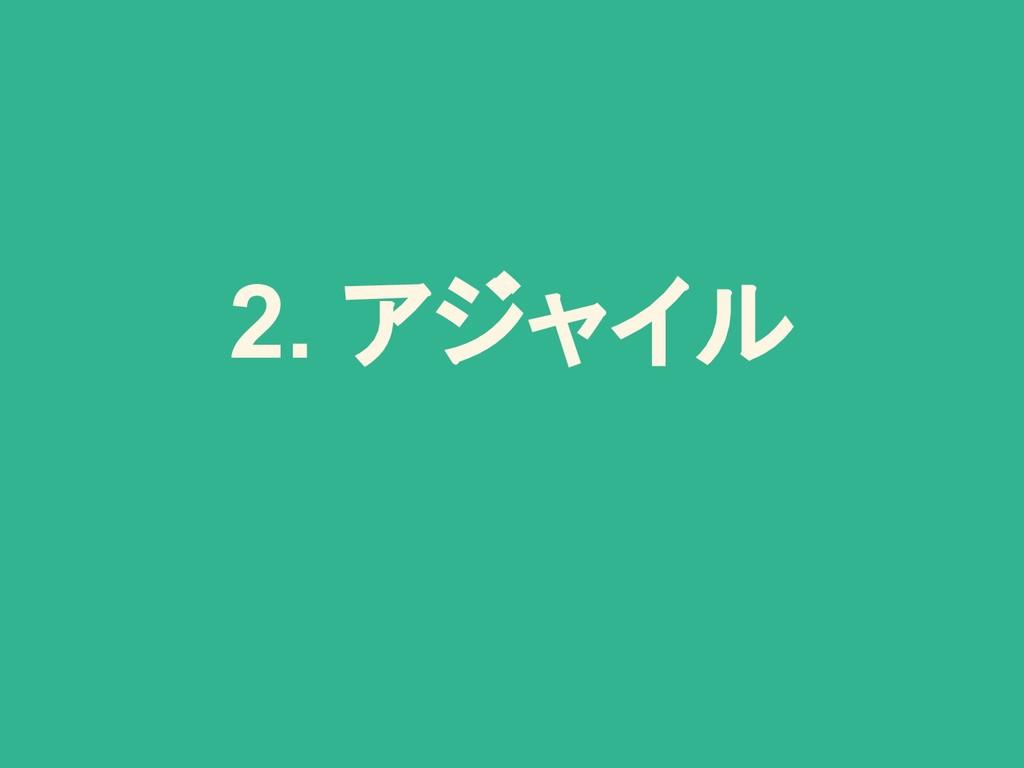 2. アジャイル