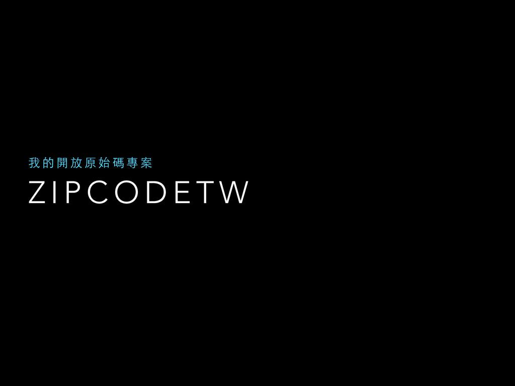 Z I P C O D E T W 我 的 開 放 原 始 碼 專 案