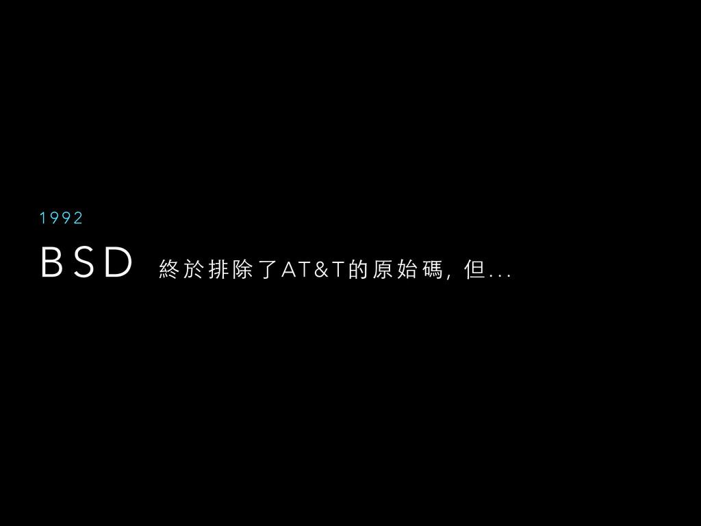 B S D 終 於 排 除 了 AT & T 的 原 始 碼 , 但 . . . 1 9 9 2