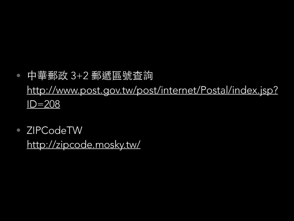 • 中華郵政 3+2 郵遞區號查詢 http://www.post.gov.tw/post/...