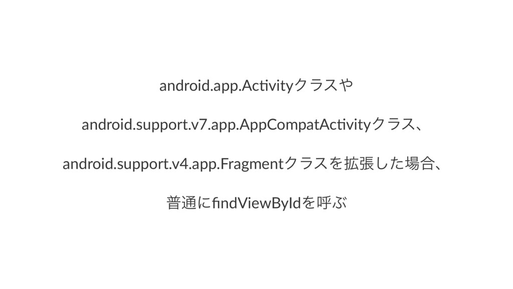 android.app.Ac+vityΫϥε android.support.v7.app....