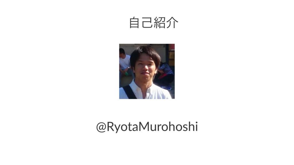 ɹࣗݾհ @RyotaMurohoshi